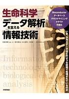 生命科学データ解析を支える情報技術