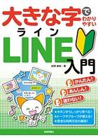 大きな字でわかりやすい LINE ライン入門