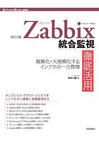[改訂2版]Zabbix統合監視徹底活用 ―複雑化・大規模化するインフラの一元管理