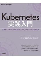Kubernetes実践入門 プロダクションレディなコンテナ&アプリケーションの作り方