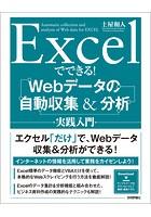 Excelでできる! Webデータの自動収集&分析 実践入門