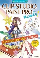 CLIP STUDIO PAINT PROからはじめよう! [Windows&Mac対応]