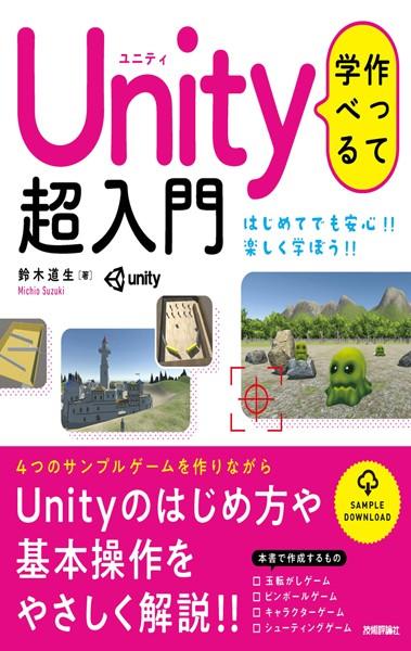 作って学べる Unity 超入門