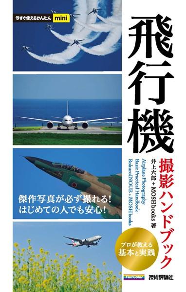 今すぐ使えるかんたんmini 飛行機 撮影ハンドブック