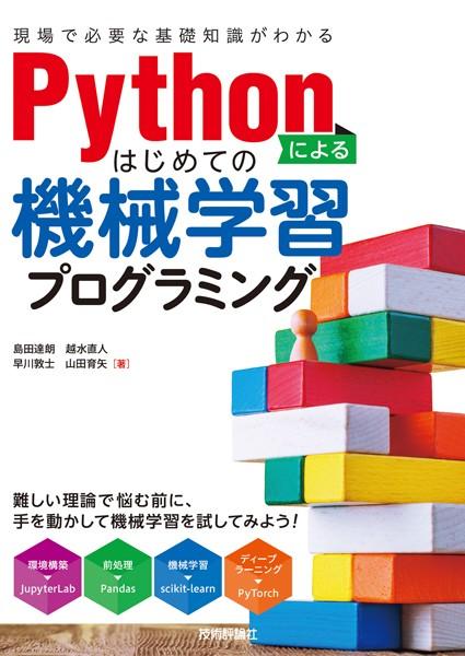 Pythonによるはじめての機械学習プログラミング [現場で必要な基礎知識がわかる]