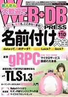 WEB+DB PRESS Vol.110