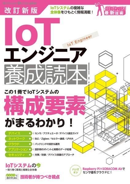 改訂新版 IoTエンジニア養成読本