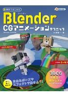無料ではじめるBlender CGアニメーションテクニック 〜3DCGの構造と動かし方がしっかりわかる【Blender 2.8対応版】