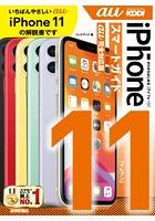 繧シ繝ュ縺九i縺ッ縺倥a繧� iPhone 11 繧ケ繝槭�シ繝医ぎ繧、繝� au螳悟�ィ蟇セ蠢懃沿