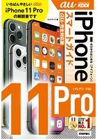 繧シ繝ュ縺九i縺ッ縺倥a繧� iPhone 11 Pro繧ケ繝槭�シ繝医ぎ繧、繝� au螳悟�ィ蟇セ蠢懃沿