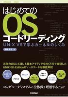 はじめてのOSコードリーディング ――UNIX V6で学ぶカーネルのしくみ