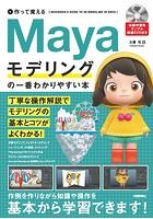 作って覚える Mayaモデリングの一番わかりやすい本