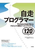 自走プログラマー 〜Pythonの先輩が教えるプロジェクト開発のベストプラクティス120