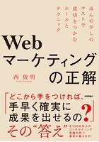 Webマーケティングの正解 〜ほんの少しのコストで成功をつかむルールとテクニック