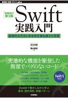 [増補改訂第3版]Swift実践入門 ── 直感的な文法と安全性を兼ね備えた言語