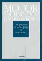 メカトロニクスのモーター技術