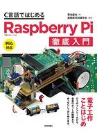 C言語ではじめるRaspberry Pi徹底入門