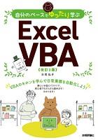 自分のペースでゆったり学ぶ Excel VBA [改訂2版]