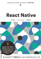 React Native 〜JavaScriptによるiOS/Androidアプリ開発の実践