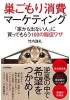巣ごもり消費マーケティング 〜「家から出ない人」に買ってもらう100の販促ワザ