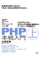 PHP本格入門
