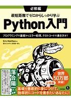 最短距離でゼロからしっかり学ぶ Python入門