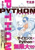なんでもPythonプログラミング 平林万能IT技術研究所の奇妙な実験