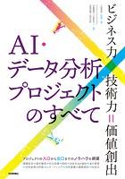 AI・データ分析プロジェクトのすべて[ビジネス力×技術力=価値創出]