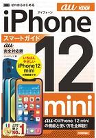 繧シ繝ュ縺九i縺ッ縺倥a繧� iPhone 12 mini 繧ケ繝槭�シ繝医ぎ繧、繝� au螳悟�ィ蟇セ蠢懃沿