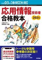 令和03年【春期】【秋期】 応用情報技術者 合格教本