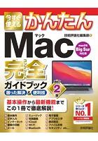 今すぐ使えるかんたん Mac完全ガイドブック[改訂2版]