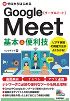 ゼロからはじめる Google Meet 基本&便利技