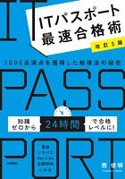 【改訂5版】ITパスポート最速合格術〜1000点満点を獲得した勉強法の秘密