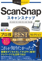 今すぐ使えるかんたんEx ScanSnap プロ技BESTセレクション