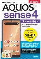 ゼロからはじめる ドコモ AQUOS sense4 SH-41A スマートガイド
