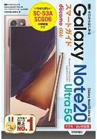 ゼロからはじめる Galaxy Note20 Ultra 5G スマートガイド [ドコモ/au対応版]