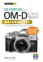 今すぐ使えるかんたんmini オリンパス OM-D E-M10 MarkIV 基本&応用撮影ガイド