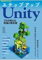 ステップアップUnity──プロが教える現場の教科書