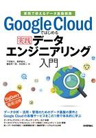 Google Cloudではじめる実践データエンジニアリング入門 [業務で使えるデータ基盤構築]