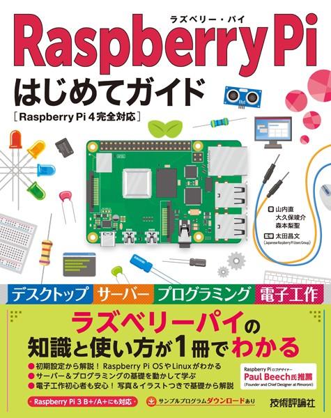 Raspberry Pi はじめてガイド ―[Raspberry Pi 4完全対応]