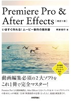 Premiere Pro & After Effects いますぐ作れる!ムービー制作の教科書[改訂3版]