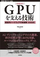 [増補改訂]GPUを支える技術――超並列ハードウェアの快進撃[技術基礎]