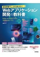 最短距離でしっかり身に付く! Webアプリケーション開発の教科書 〜Ruby on Railsで作る本格Webアプリ〜