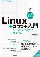 Linux+コマンド入門--シェルとコマンドライン、基本の力