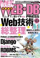 WEB+DB PRESS