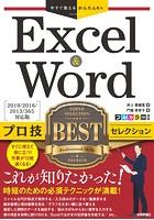 今すぐ使えるかんたんEx Excel & Word プロ技BEST セレクション [2019/2016/2013/365 対応版]