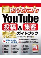 今すぐ使えるかんたん YouTube投稿&集客 完全ガイドブック