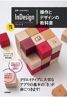 世界一わかりやすい InDesign 操作とデザインの教科書 [改訂2版]