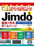 今すぐ使えるかんたん ジンドゥー Jimdo 無料で作るホームページ[改訂5版]