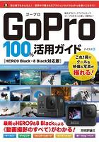 GoPro 100%活用ガイド [HERO9 Black・8 Black対応版]